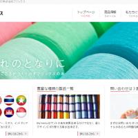タイ・ミャンマー・ラオス・アセアン縫い糸FUJIXウェブ画像